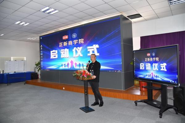 连锁行业的黄埔军校,正新商学院正式启动