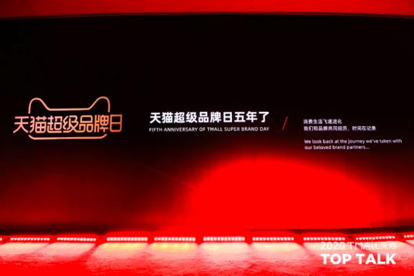 天貓超級品牌日五周年:數字營銷的五大里程碑