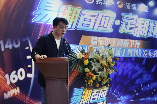 易车携手湖南卫视定制大型汽车综艺《新手驾到》正式官宣,定档8月暑期档