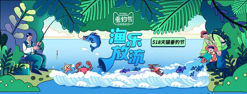 518天猫垂钓节,渔乐放流引领今夏垂钓消费新趋势