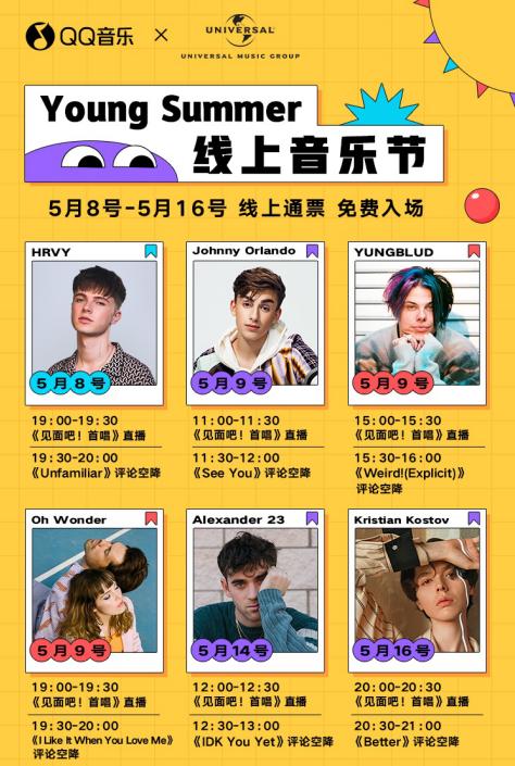 Z世代欧美乐迷集结令!QQ音乐Young Summer线上音乐节嗨爆初夏