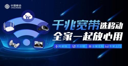 中国移动联合荣耀推首款定制Wi-Fi 6+智慧家庭路由器
