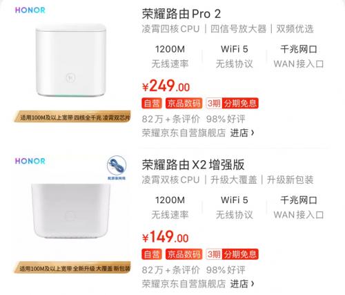 荣耀智慧生活新品发布会前瞻:Wi-Fi 6+荣耀路由3看点十足