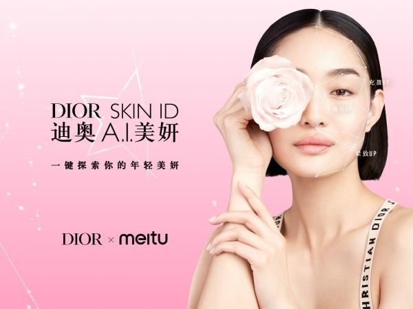 Dior迪奥与美图公司达成战略合作,携手打造Dior迪奥AI美妍测肤功能