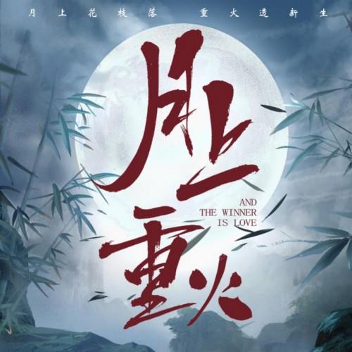 周深陆虎为《月上重火》原声大碟献声,诠释乱世中的爱情