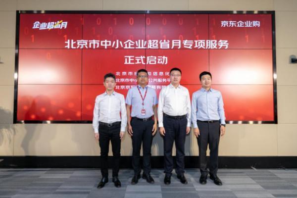 京东京东企业超省月落地北京 后疫情时代京东开启中小企业成长扶持2.0计划