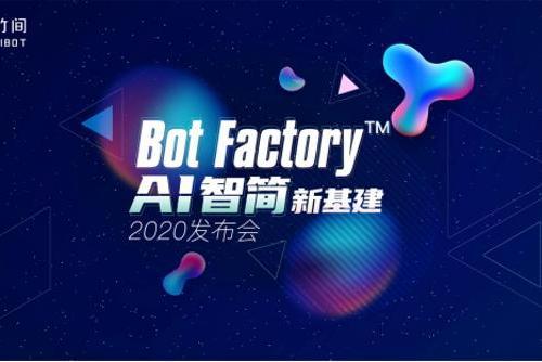DIYDIY的Bot Factory?,一站式企业情感AI平台
