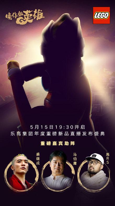 乐高天猫超级品牌日重塑西游经典IP,母婴玩具新国潮硬核来袭!