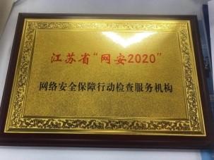 """长亭科技入选江苏省""""网安2020""""网络安全保障行动检查服务机构名单"""