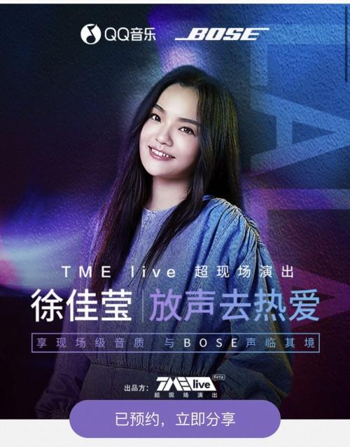 """徐佳莹邀你做客""""放声去热爱"""",QQ音乐超现场演出再来袭"""