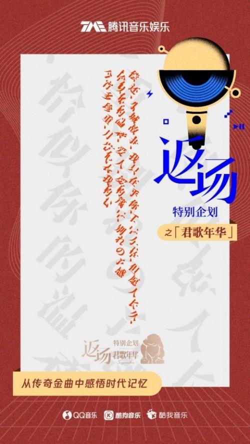王晰携「君歌年华」收官作《别离的预感》「返场」腾讯音乐 演绎经典不散场