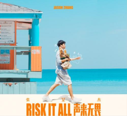 张杰首张全英专辑《Risk It All声来无畏》上线酷狗,倾听自由之声