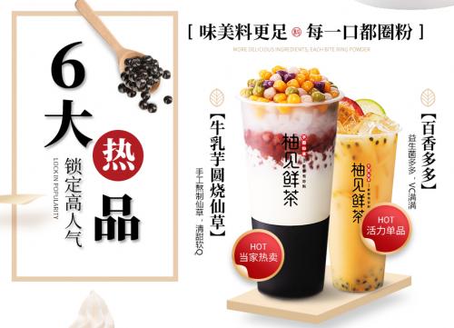 柚见鲜茶:如何打造一个日销上万杯的茶饮品牌?