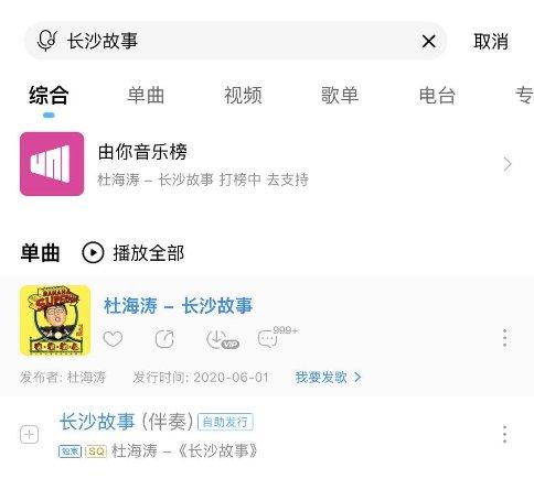 杜海涛酷狗音乐开放平台自助发行新单,《长沙故事》解锁城市爱情