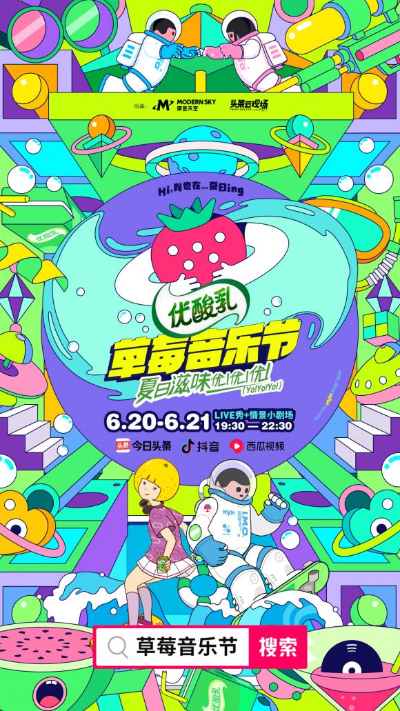 """首个""""真人秀""""风格的草莓音乐节将于6月20日在今日头条上线"""