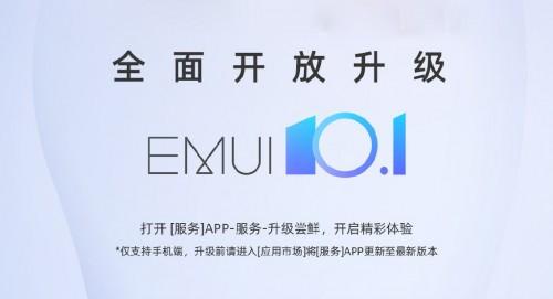 又一批EMUI 10.1全面开放升级机型公布,数量多达13款,又创新高