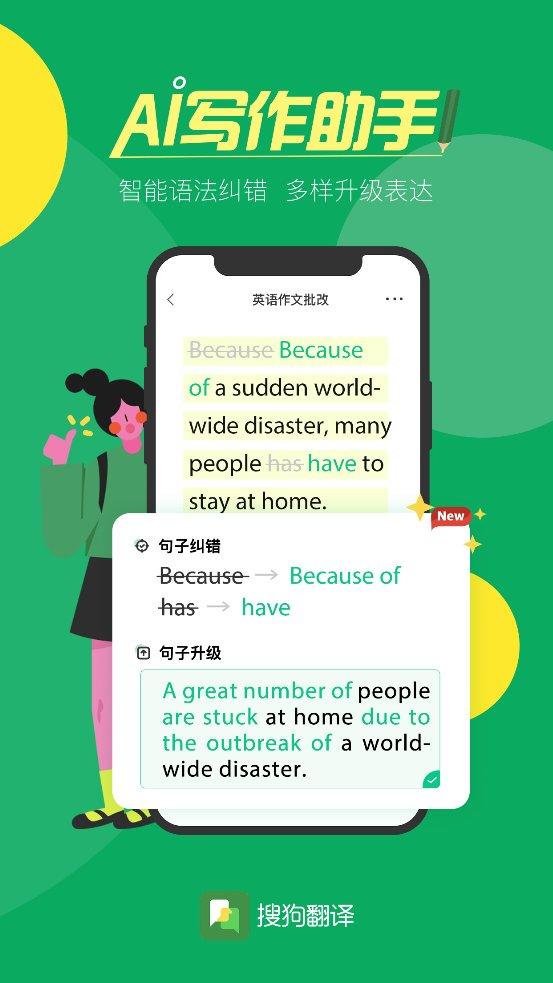 搜狗翻译推出国内首个AI写作助手,开启外语学习智能化新篇章