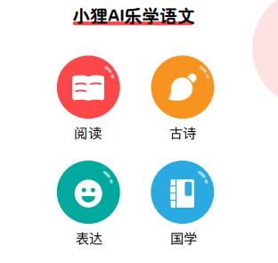 小狸AI课:以业界领先AI技术,打造中国儿童智能启蒙教育课堂