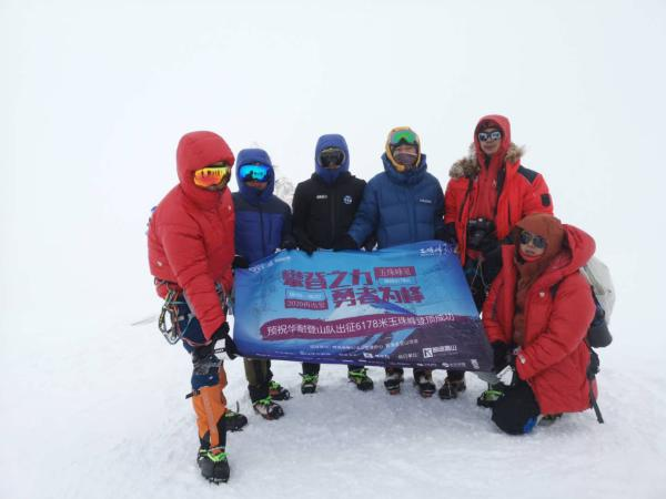 直面雪山 起而行之 |华耐登山队成功登顶海拔6178米玉珠峰