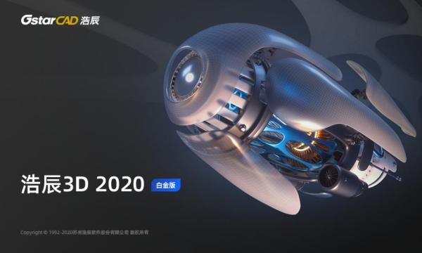浩辰软件:浩辰3D助力中国制造业数字化转型抓住新基建风口