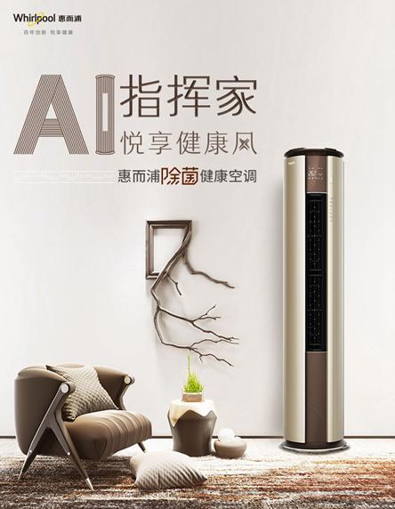 惠而浦618省钱攻略:全品类家电爆惠来袭、除菌健康空调低至3299