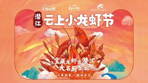 八大菜系聚集潜江云上小龙虾节,在天猫发现小龙虾家乡的味道