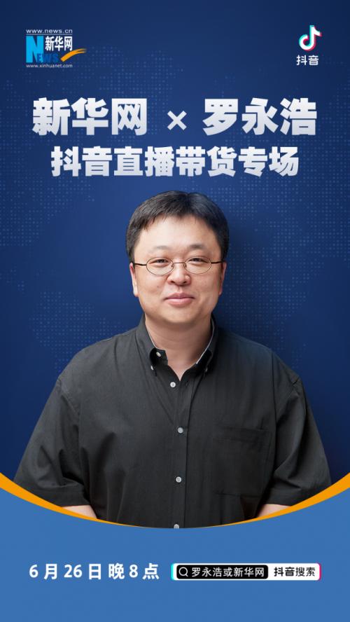 """新华网抖音电商直播首秀 罗永浩即将上演""""好物中国"""""""