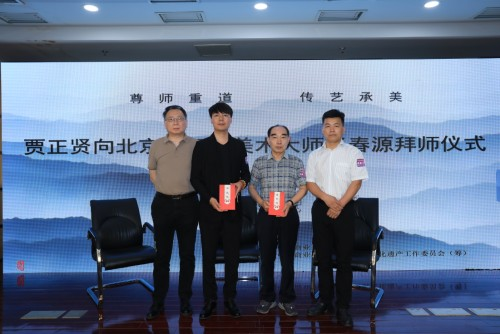 2020中国非遗传承与国际文创论坛在京开幕