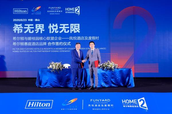 希尔顿与碧桂园核心联盟企业—凤悦酒
