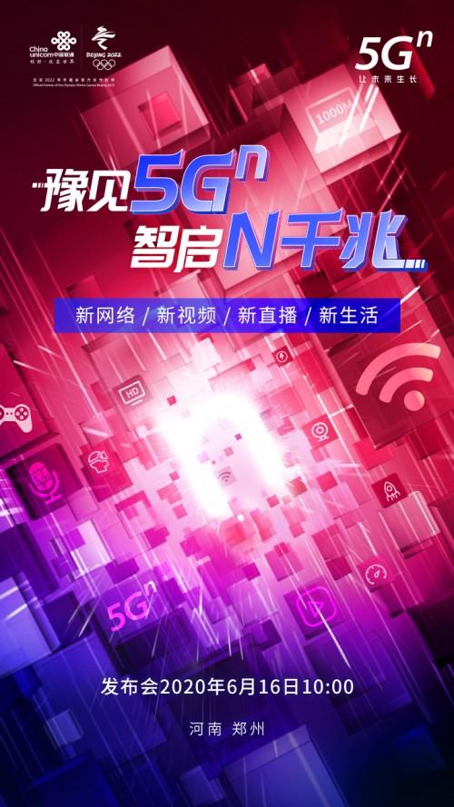 """豫见精彩5Gn,河南联通智启""""N千兆""""时代!"""