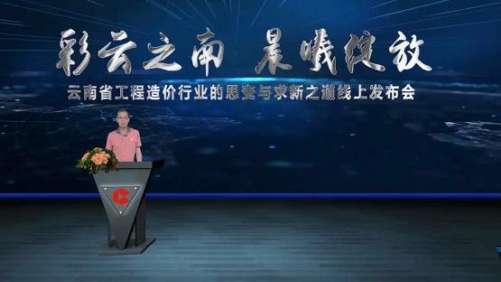 """""""彩云之南 晨曦绽放—晨曦云南省BIM系列产品线上发布会""""圆满召开!"""