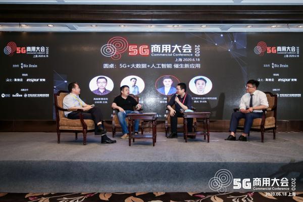 """中国云体系联盟联合举办""""5G商用大会2020"""""""