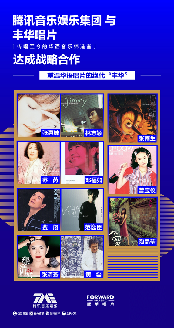 """腾讯音乐娱乐集团战略合作丰华唱片 重现华语唱片""""黄金时代"""""""