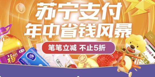 618逛苏宁小店就用苏宁支付 笔笔立减让你省更多