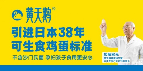 """蝉联美食界""""奥斯卡"""" ,黄天鹅再获iTQi国际顶级美味奖章"""