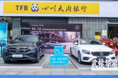 簇桥支行重装启动,打造四川天府银行汽车特色支行