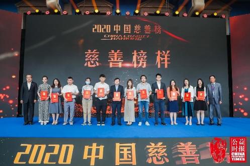 """链家荣获2020中国慈善榜""""年度慈善榜样"""""""