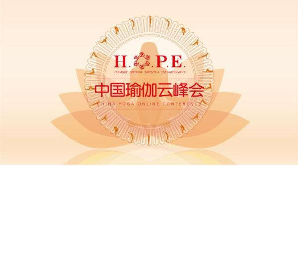 2020中国瑜伽云峰会启动,国际瑜伽大师尽在悠季瑜伽云学院