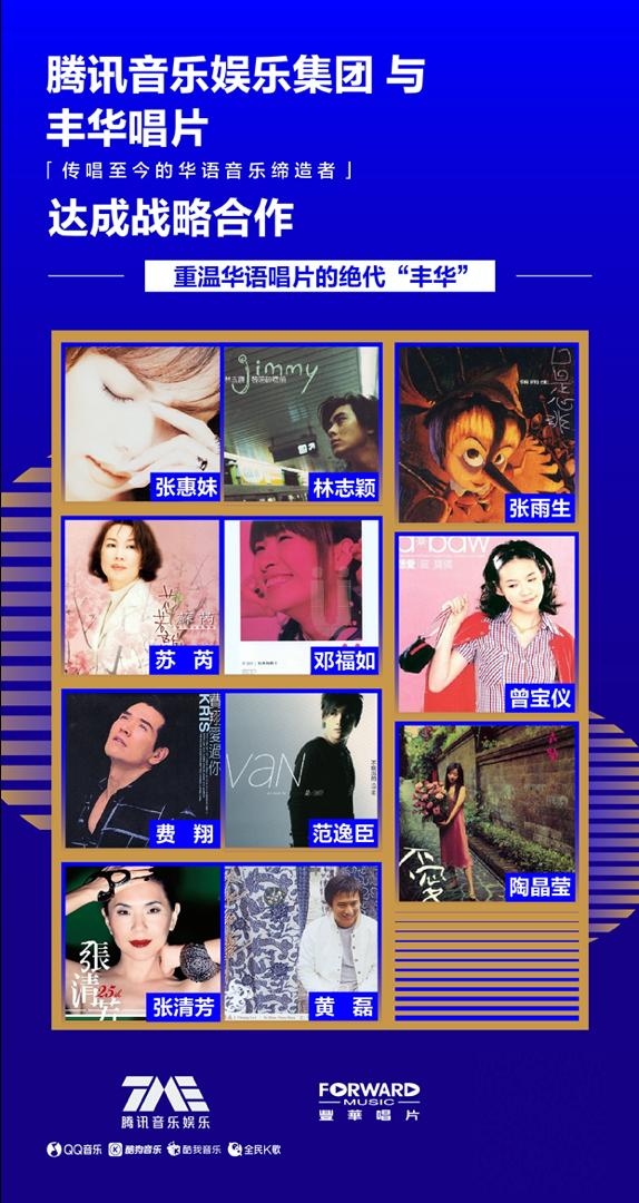 """腾讯音乐再度上演""""绝代丰华"""" 时代金曲乘风破浪"""