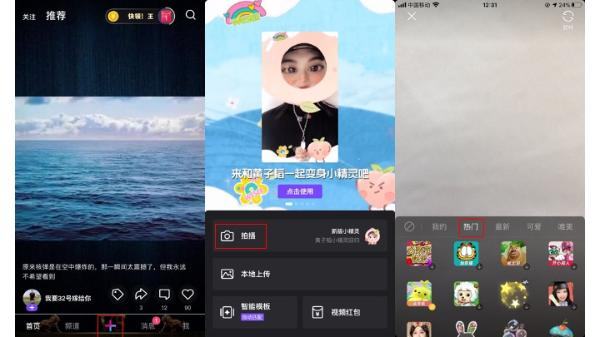 张天爱、娄艺潇齐聚微视玩挂件 腾讯微视打造全新六月动漫季