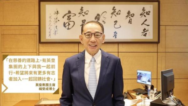 第十七届中国慈善榜揭晓,杨受成再获殊荣