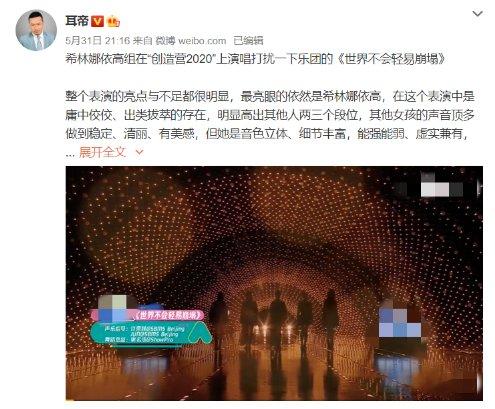 《创造营2020》第二次公演上线 陈卓璇霸榜酷狗专区