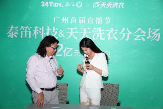 中华小姐变身泰笛洗衣娘 55万人直播间见证