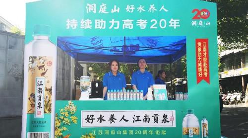 """15万瓶江南贡泉""""高考专用水""""7月将直达苏州考场"""