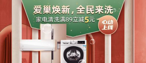 3C售后服务场景全覆盖 极客修上线家电清洗业务