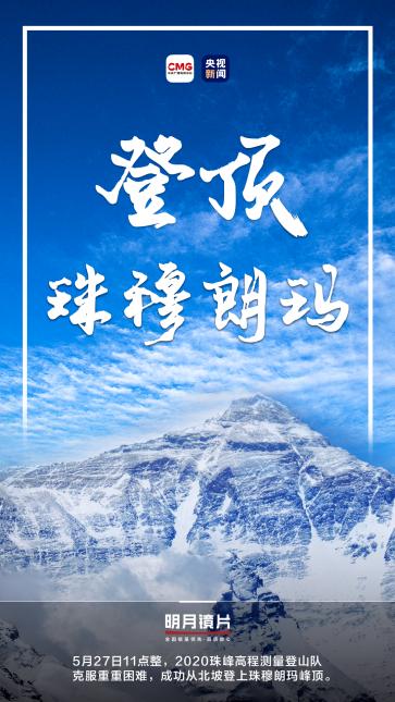 """明月镜片上珠峰:上演国产品牌的登""""顶""""之路"""