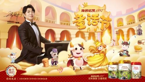 海普诺凯1897品牌童话节IP全新升级,以爱之名原创五感启蒙剧