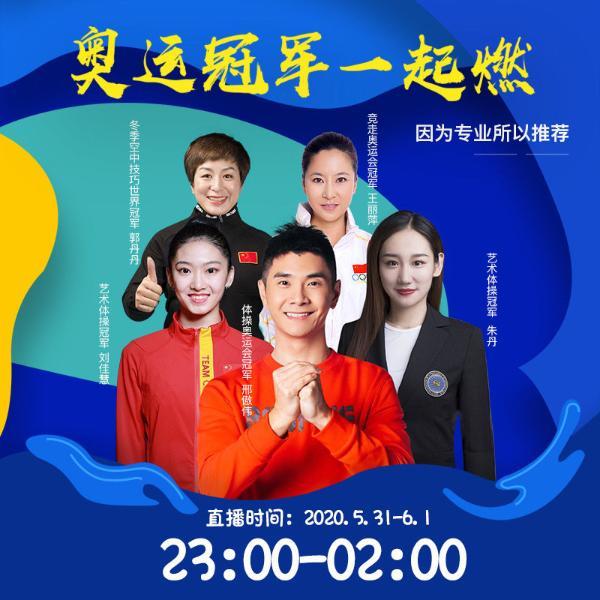 京东618推出世界冠军直播首秀 5大体育明星联合运动大牌掀起运动购物潮
