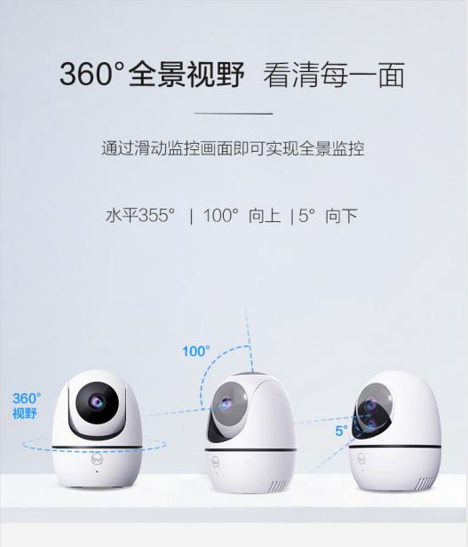"""苏宁618让安防走进家!小Biu智能摄像头为你开启远程""""看家""""模式"""