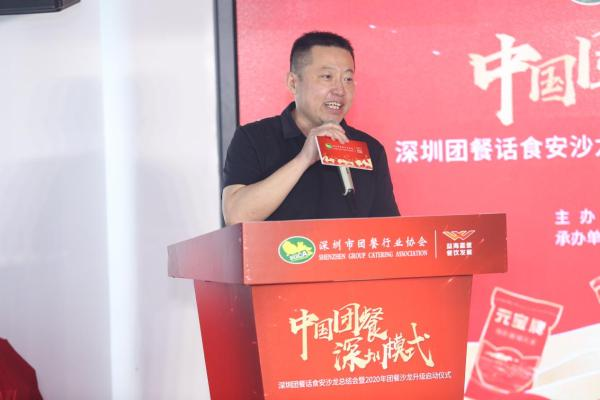 """深圳团餐业发布""""六保六稳""""倡议及行业自律公约"""